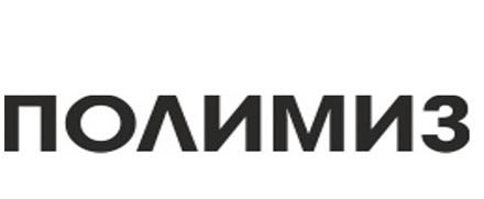 Белорусский завод «ПОЛИМИЗ»